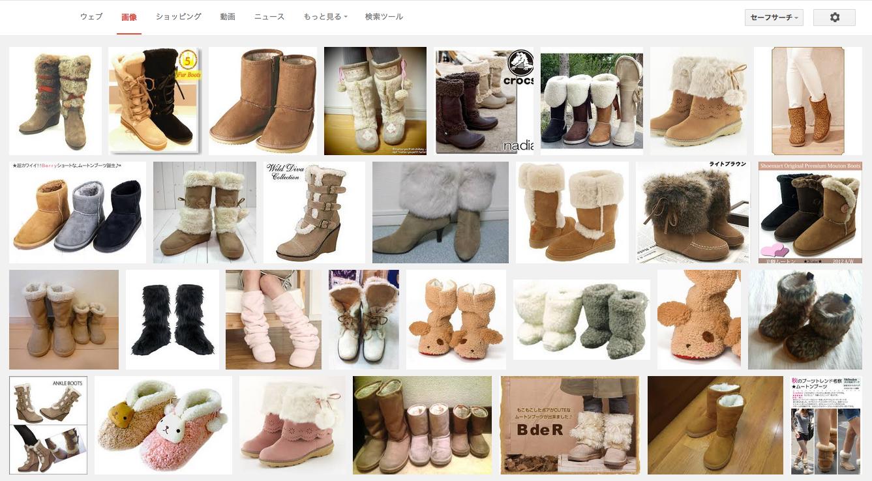 もこもこブーツ   Google 検索