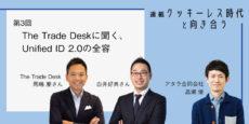 【連載】クッキーレス時代と向き合う 第3回:The Trade Deskに聞く、Unified ID 2.0の全容