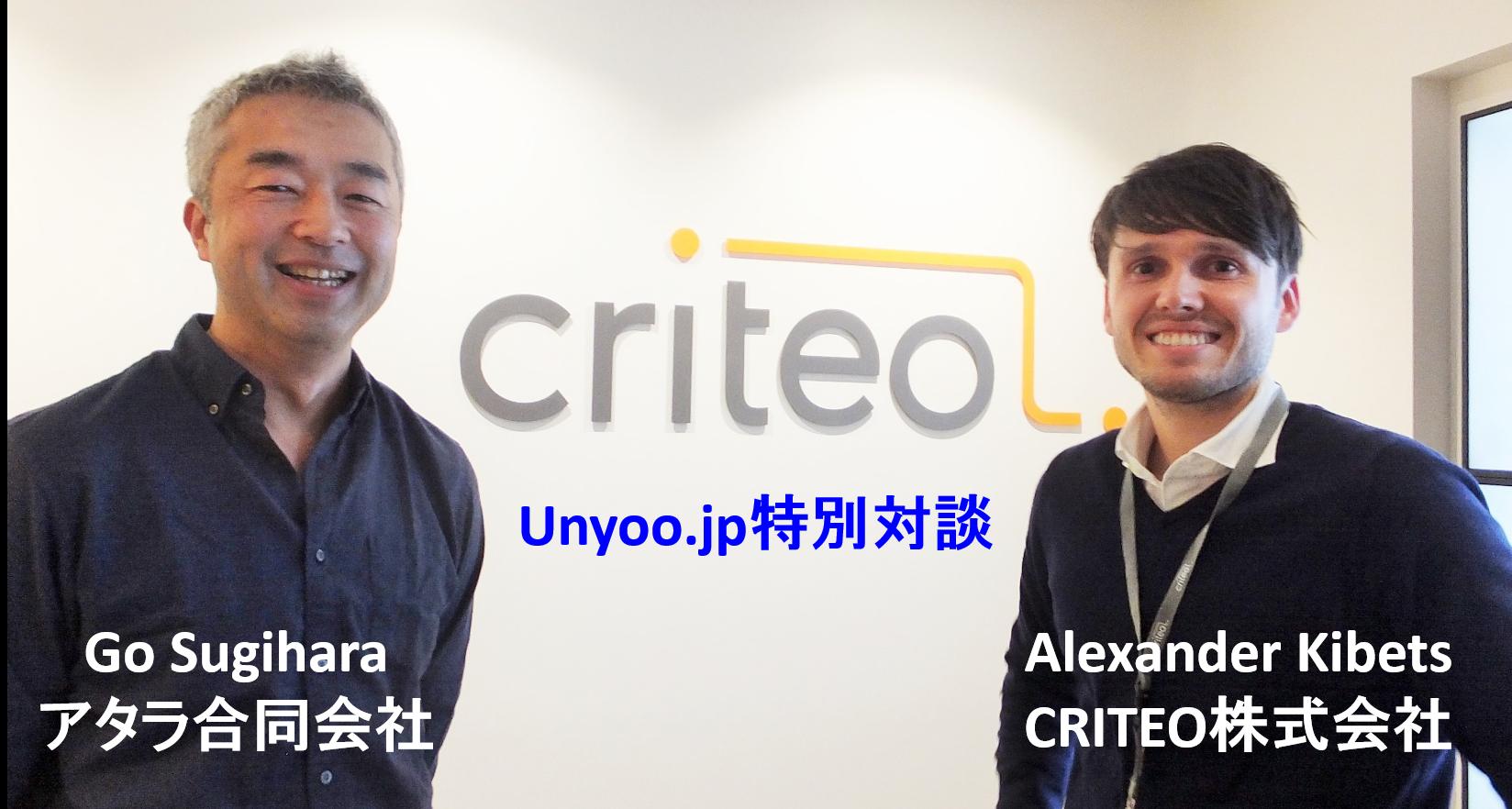 Criteo Emailの日本における可能...