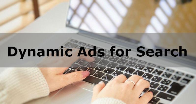 動的検索連動型広告