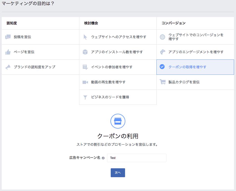 Facebook-Offers_Create-flow_01
