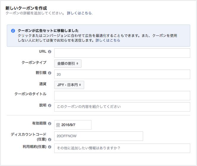 Facebook-Offers_Create-flow_02