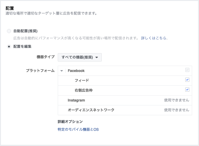 Facebook-Offers_Create-flow_03