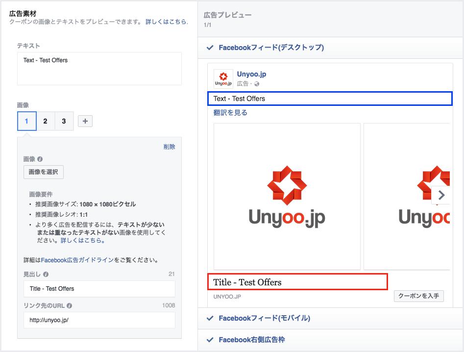 Facebook-Offers_Create-flow_04