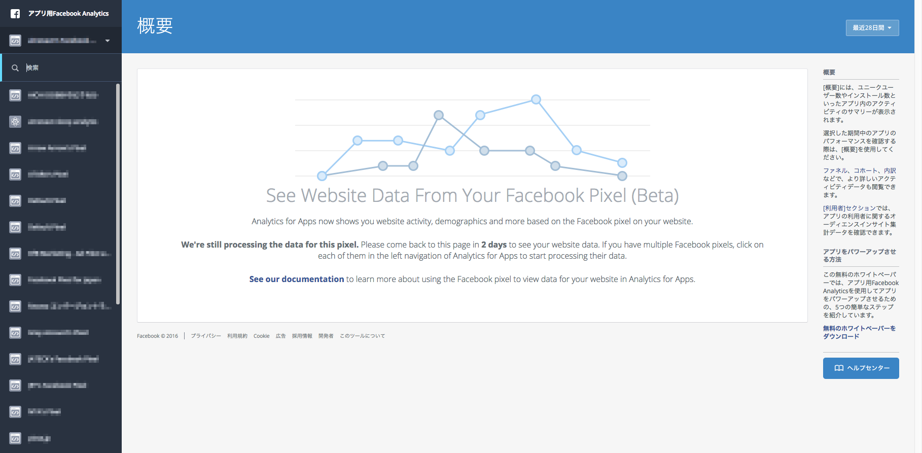 facebook_analytics-dashboard