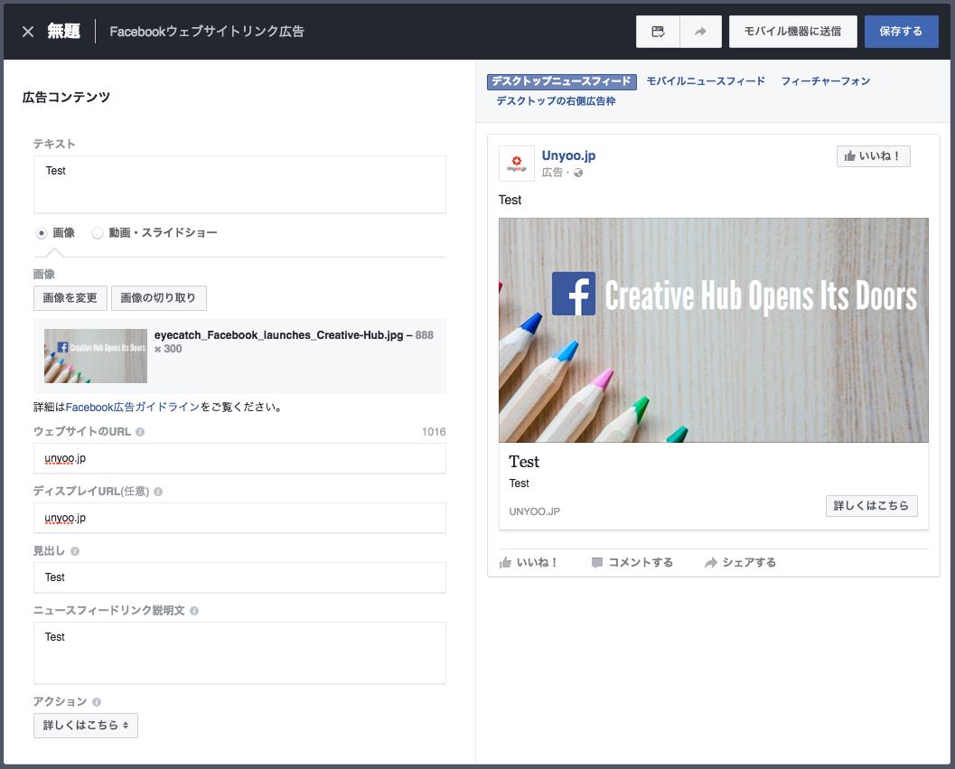 facebook_creative-hub_create-mock-up