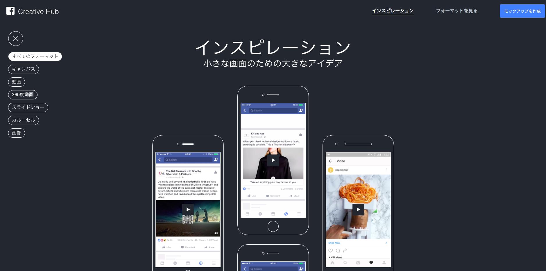 facebook_creative-hub_inspiration