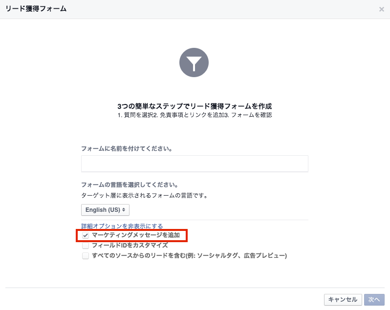 Facebook_lead-ads_update02