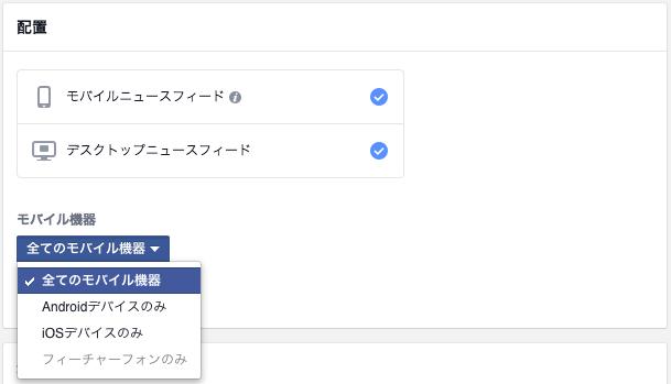 Facebook_lead-ads_update_01