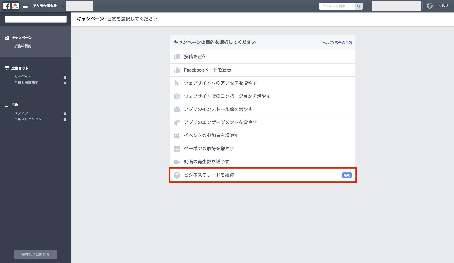 Facebook_lead-ads_update_06