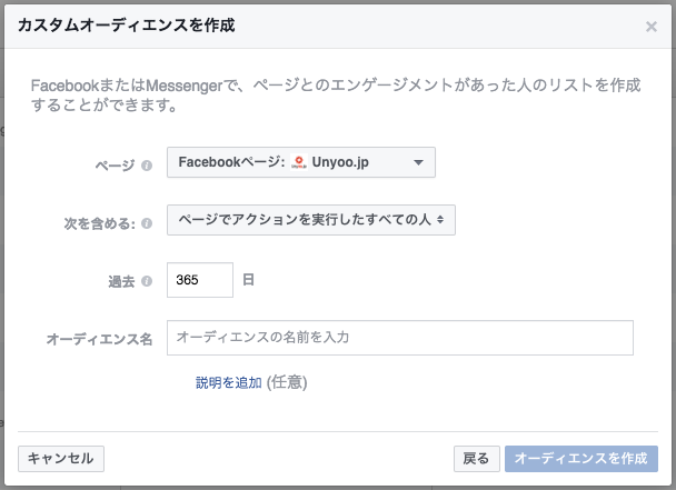 facebook_page-engagement-custom-audiences_create-new-audiences_3