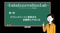 【連載】データイノベーション研究室 第1回:スプレッドシートに更新日を自動挿入するには
