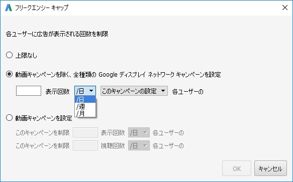 Frequency-capping_setting