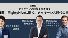 【連載】クッキーレス時代と向き合う 第1回:MightyHiveに聞く、クッキーレス時代の全容