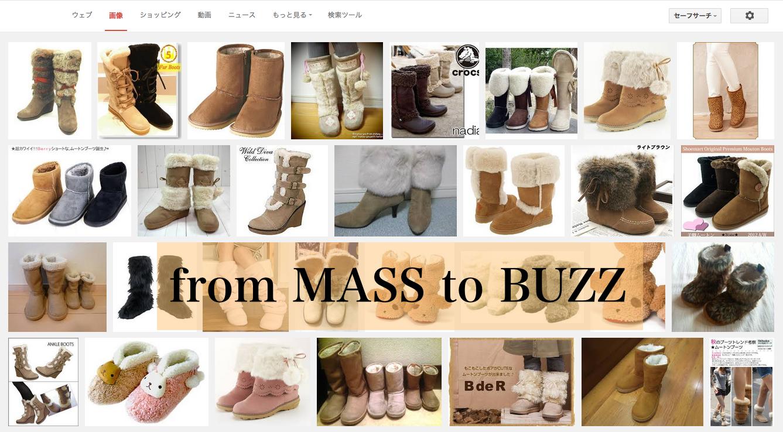MocoMoco-Mass-Buzz