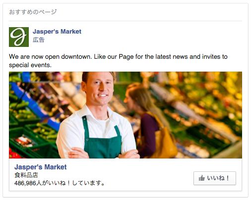 Page-post-like-ads