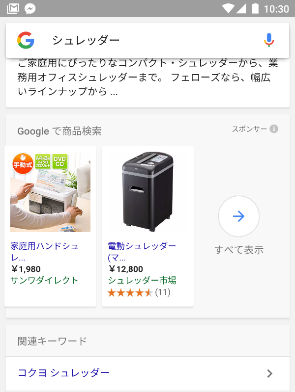 Screenshot_mob-SERP
