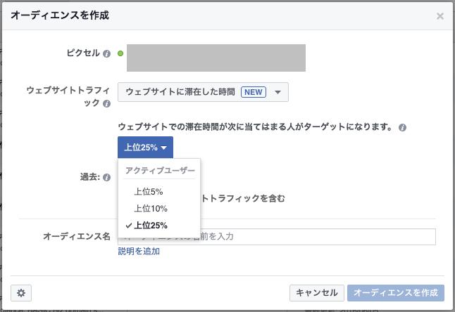 Website-Custom-Audience_based-on-time-spent_02