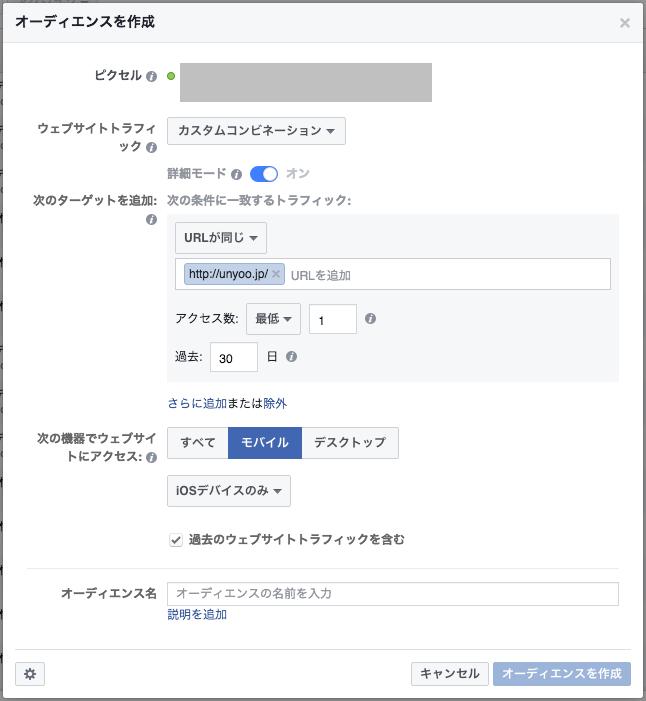 Website-Custom-Audience_based-on-time-spent_03