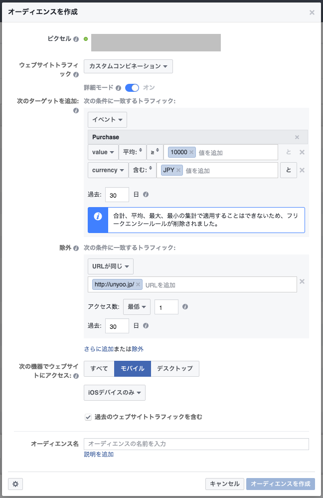 Website-Custom-Audience_based-on-time-spent_04