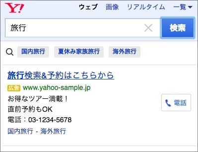 Yahoo!SS_電話番号オプション表示