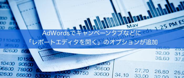 adwords-export-report-editor