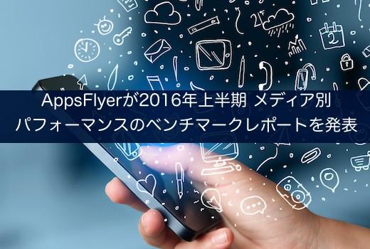 appsflyer-h1-2016-mobile-marketing-benchmarks