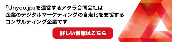 『Unyoo.jp』を運営するアタラ合同会社は 企業のデジタルマーケティングの自走化を支援する コンサルティング企業です