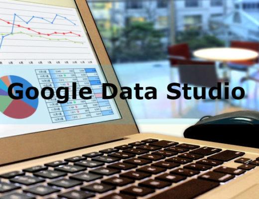GoogleDataStudio