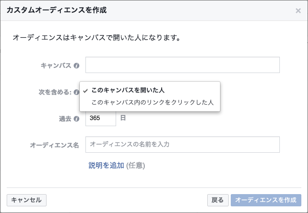 facebook_adds-custom-audiences_view-of-canvas_03