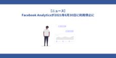 【ニュース】Facebook Analyticsが2021年6月30日に利用停止に
