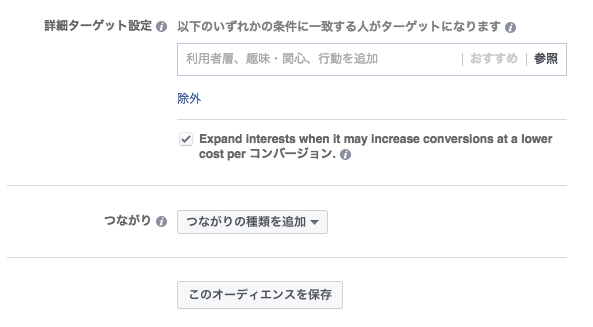 facebook_launched_targeting-extended-option_powereditor