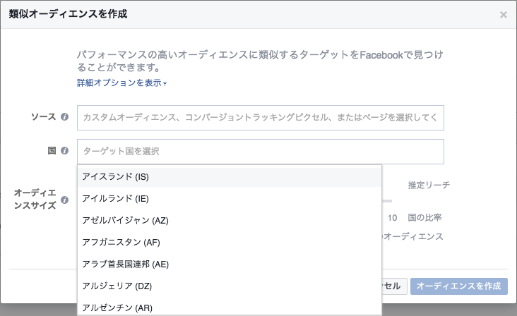 facebook_new-features_global-campaign-tools_lookalike-audience