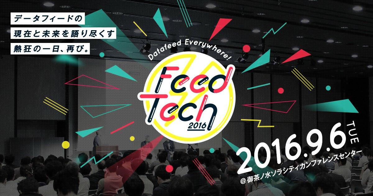 feedtech-title2