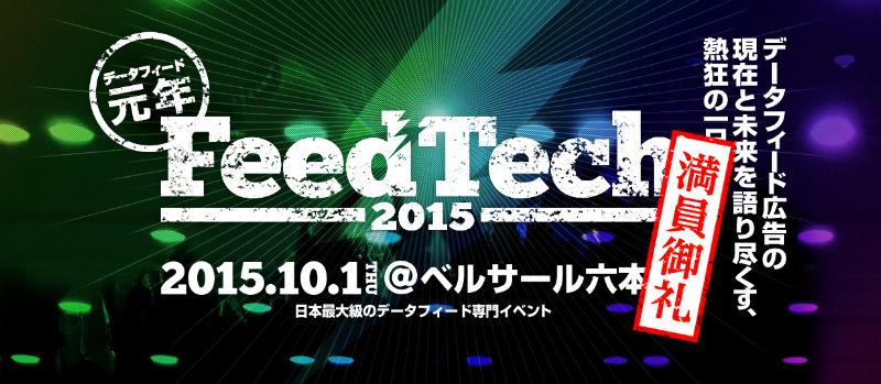 feedtech_title