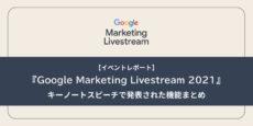 【イベントレポート】『Google Marketing Livestream 2021』キーノートスピーチで発表された機能まとめ