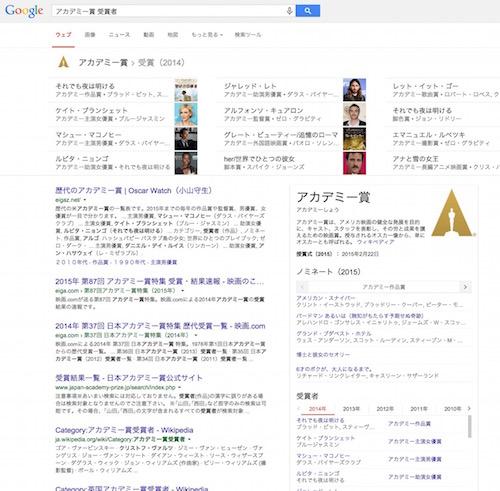 google-oscar-j