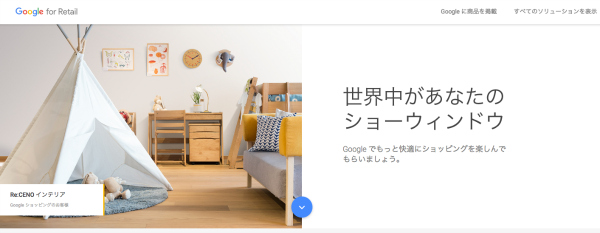 googleforretail