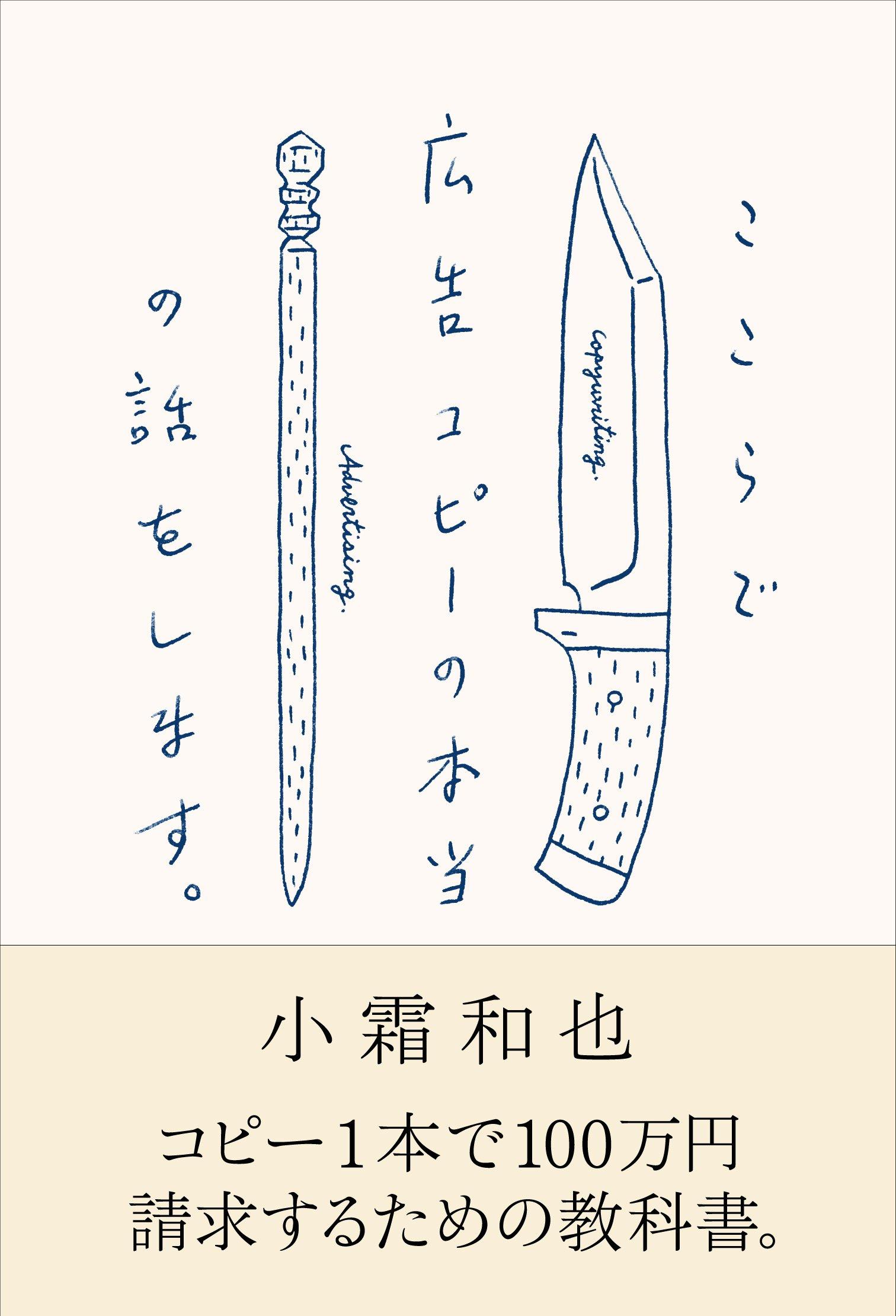 koshimo-book