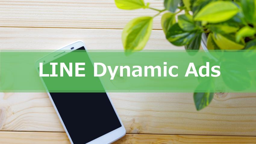 ニュース line ads platformの新メニュー line dynamic ads が提供