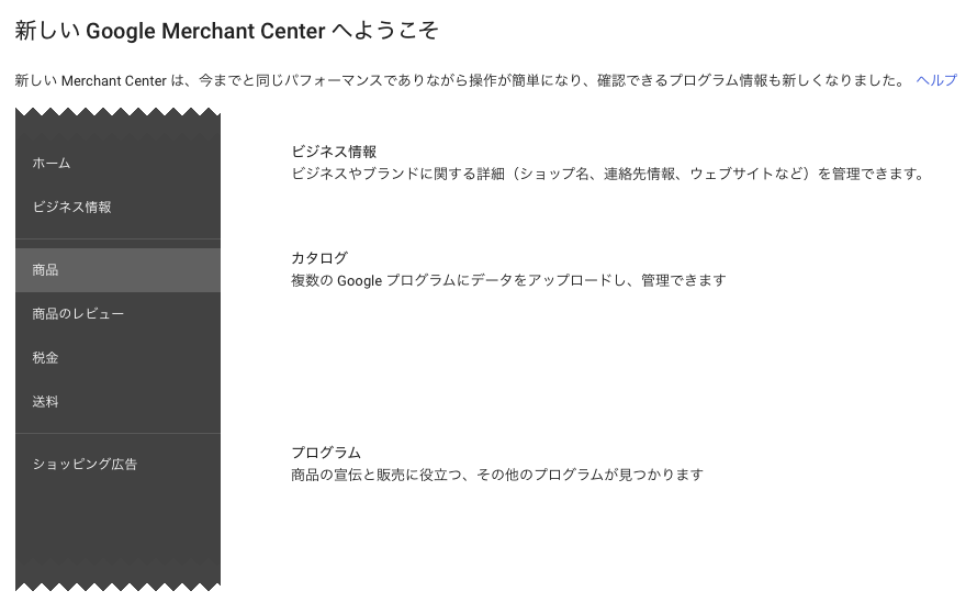 new-merchant-center