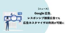 【ニュース】Google 広告、レスポンシブ検索広告でも広告カスタマイザの利用が可能に