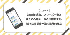 【ニュース】Google 広告、フレーズ一致と絞り込み部分一致の仕様変更と、絞り込み部分一致の段階的廃止