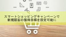 スマートショッピングキャンペーンで新規顧客の獲得目標を設定可能に