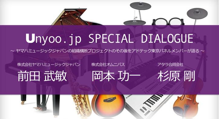 unyoo-dialogue-yamaha