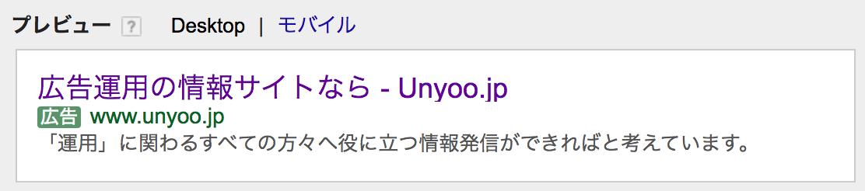 unyoo-eta1