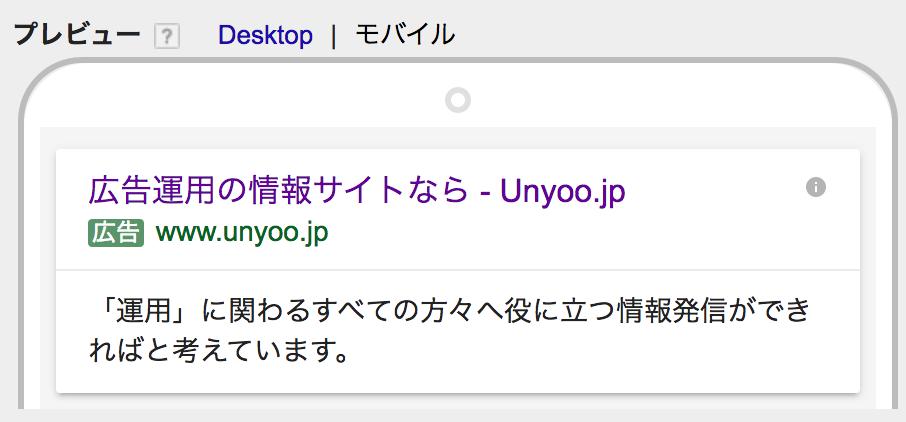 unyoo-eta2