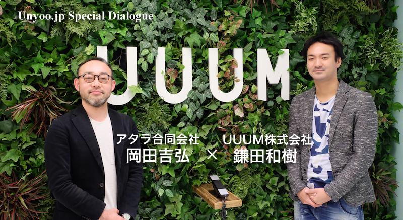 uuum_banner