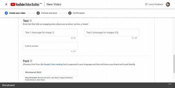 YouTube Video Builderのフォント選択画面