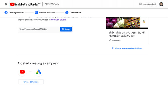 YouTube Video Builderのプレビュー画面